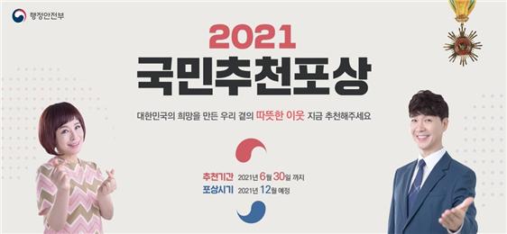 2021 국민추천포상